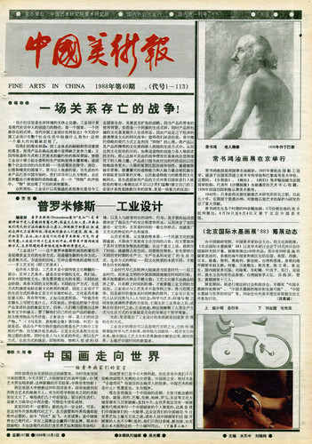 Fine Arts in China (1988 No. 40)
