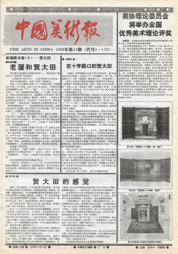 Fine Arts in China (1988 No. 41)