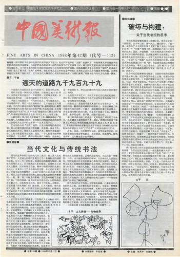 Fine Arts in China (1988 No. 42)