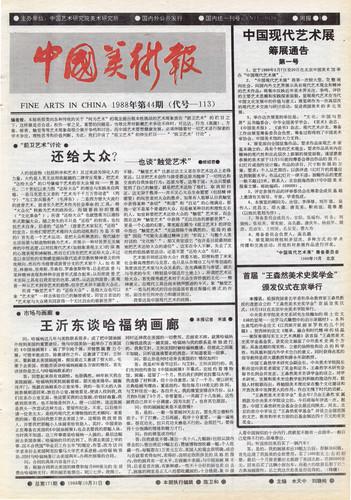 Fine Arts in China (1988 No. 44)