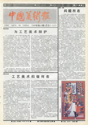 Fine Arts in China (1988 No. 45)