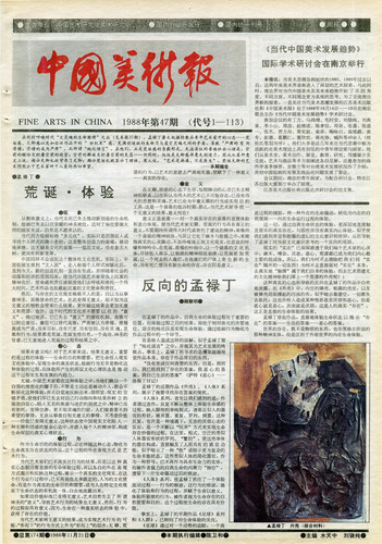 Fine Arts in China (1988 No. 47)