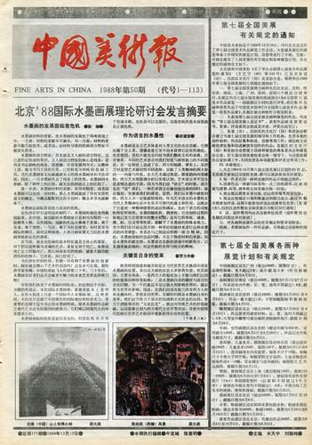 Fine Arts in China (1988 No. 50)