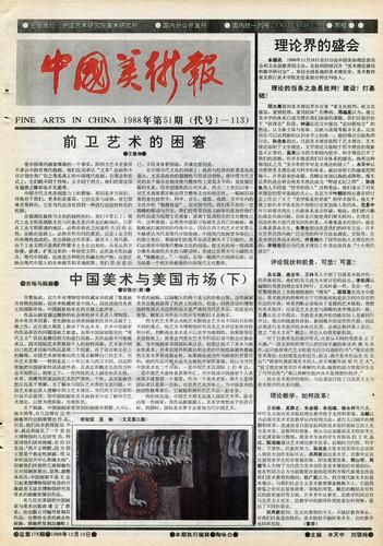 Fine Arts in China (1988 No. 51)