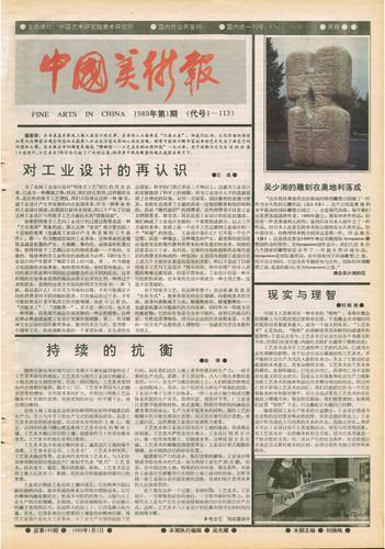 Fine Arts in China (1989 No. 1)