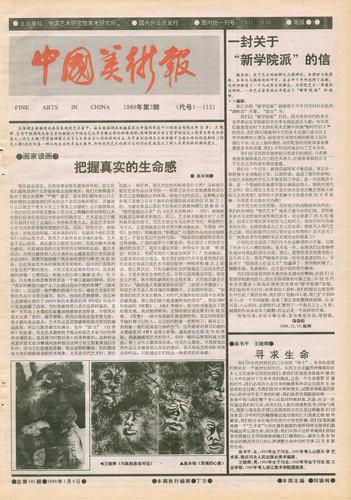 Fine Arts in China (1989 No. 2)