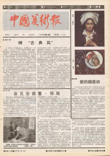 Fine Arts in China (1989 No. 3)