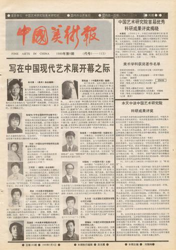 Fine Arts in China (1989 No. 6)