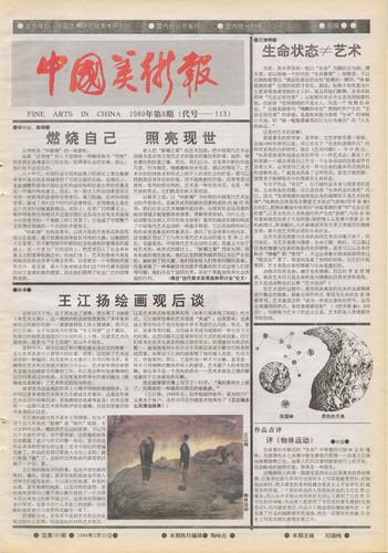 Fine Arts in China (1989 No. 8)