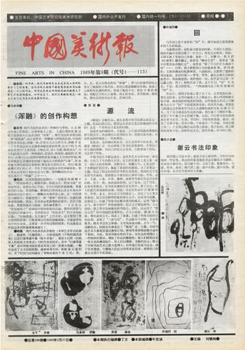 Fine Arts in China (1989 No. 9)