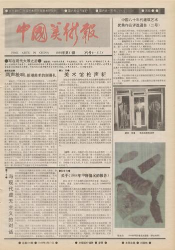 Fine Arts in China (1989 No. 11)