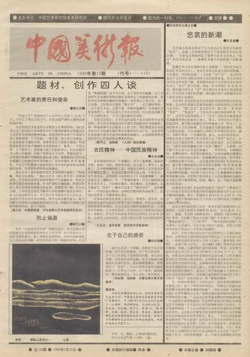 Fine Arts in China (1989 No. 13)