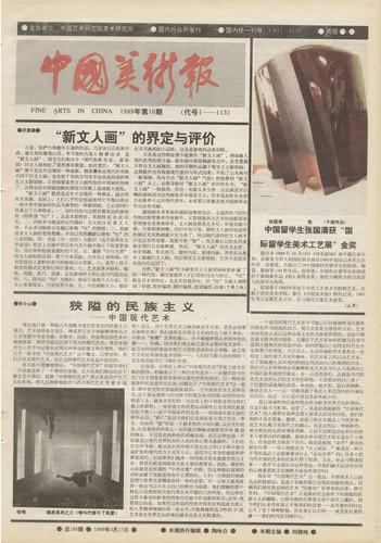 Fine Arts in China (1989 No. 16)