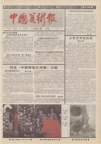 Fine Arts in China (1989 No. 17)