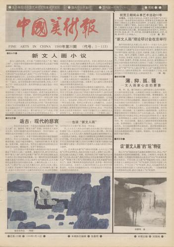 Fine Arts in China (1989 No. 20)