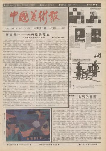 Fine Arts in China (1989 No. 21)
