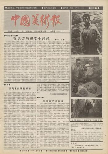 Fine Arts in China (1989 No. 26)