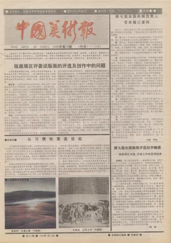 Fine Arts in China (1989 No. 28)