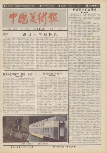 Fine Arts in China (1989 No. 29)