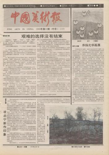Fine Arts in China (1989 No. 32)