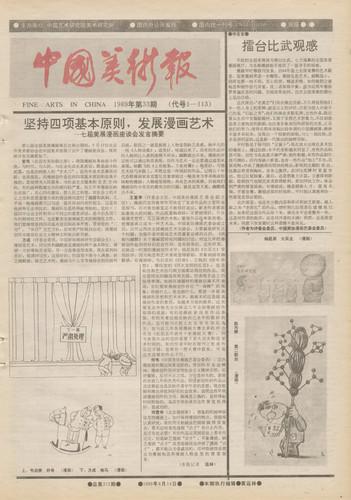 Fine Arts in China (1989 No. 33)