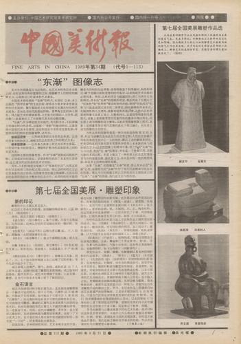Fine Arts in China (1989 No. 34)