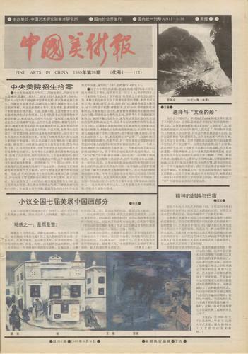 Fine Arts in China (1989 No. 36)