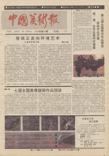 Fine Arts in China (1989 No. 38)