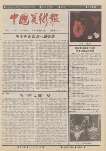 Fine Arts in China (1989 No. 42)