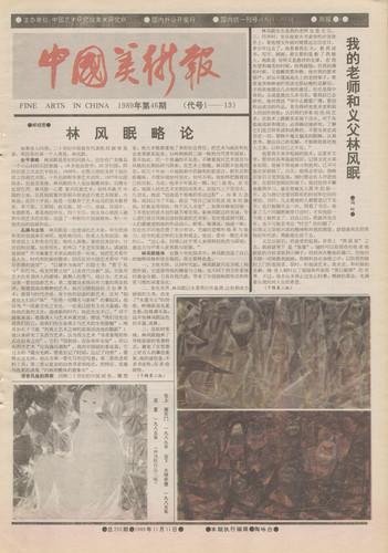 Fine Arts in China (1989 No. 46)