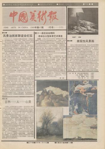 Fine Arts in China (1989 No. 47)