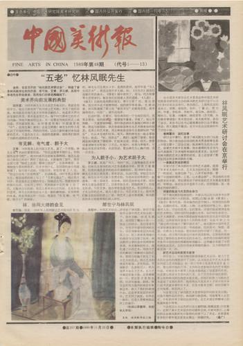 Fine Arts in China (1989 No. 48)