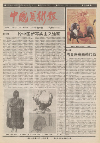 Fine Arts in China (1989 No. 49)