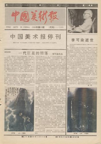 Fine Arts in China (1989 No. 52)