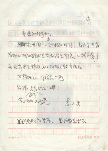 Manuscript by Wu Shanzhuan for Beijing Youth Daily's Special Issue on China/Avant-Garde Exhibition