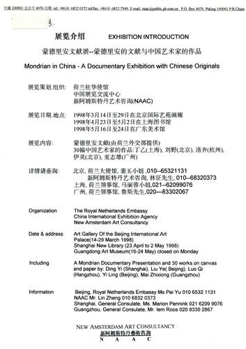 Mondrian in China — Exhibition Invitation