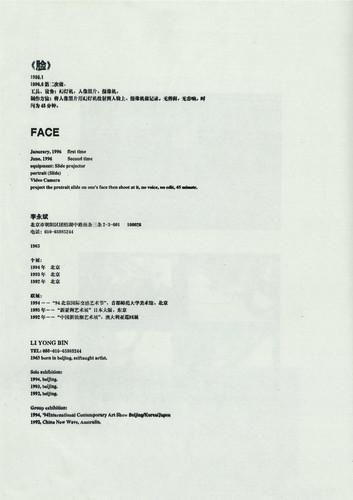 Image and Phenomena — Artist Profile and Exhibited Artworks of Li Yongbin