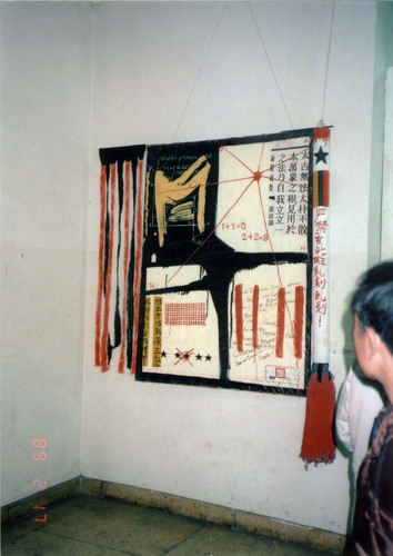 Works by Dai Guangxu at China/Avant-Garde Exhibition (Set of 2 Photographs)