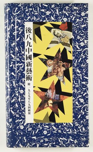 China's New Art, Post-1989 (1 of 2) (Set of 19 Photographs)
