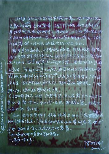 (Description 2005-23)