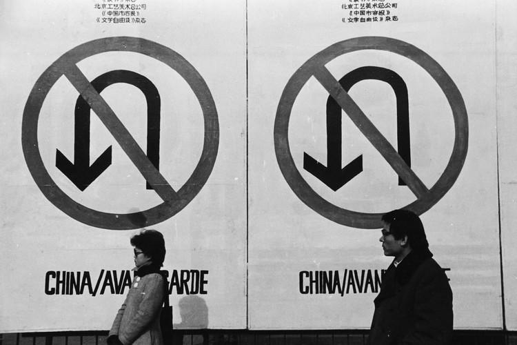 Sample 2 · China Avant-Garde