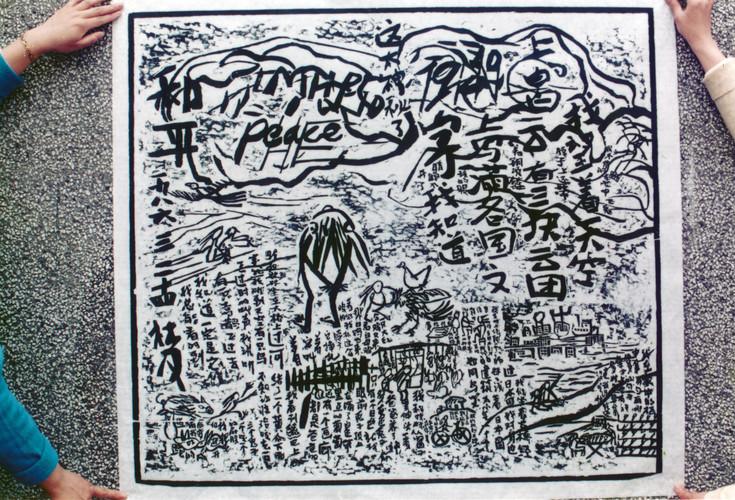 Work by Chen Haiyan