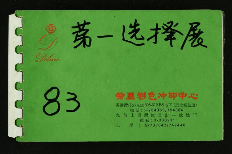 HBC02191