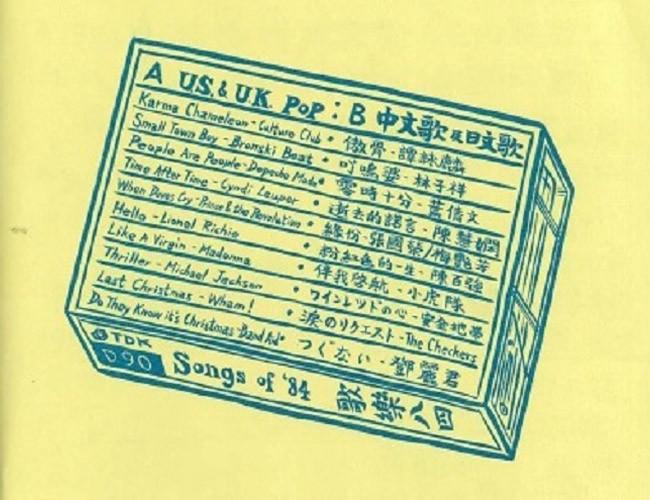 1984 Wilson Shieh Homepage