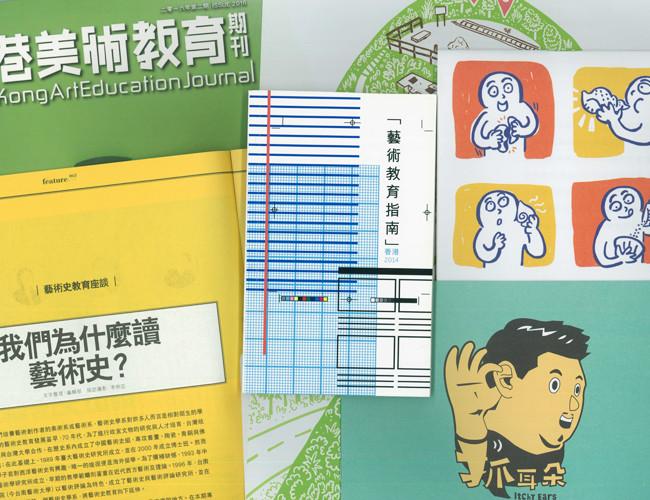 Image: Art Education Roundtable in Hong Kong, 2017.