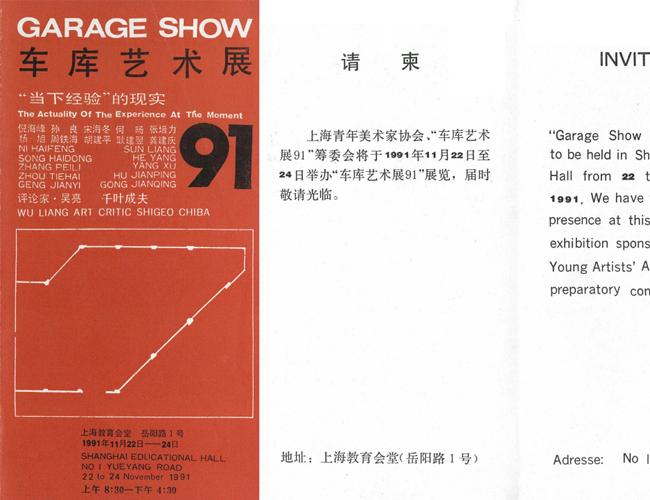 Garage Show