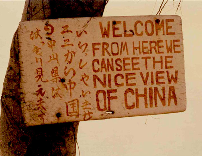 Image: Photo taken in the late 1970s, 20 years before the handover of British Colonial Hong Kong to Mainland China.