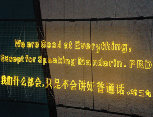 Image: Yang Jiechang, <i>We Are Good at Everything, Except for Speaking Mandarin – PRD</i>, 2005.