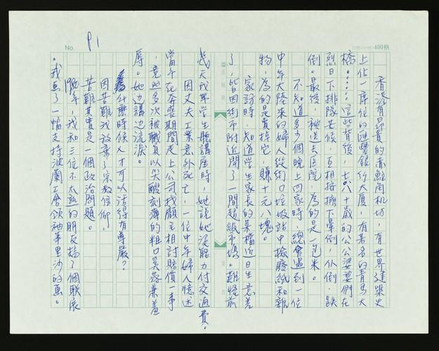 Ricky Yeung's Manuscript (Handwritten)