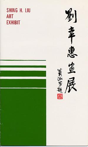 Shing H. Liu Art Exhibit